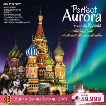 Perfect Aurora 7D5N