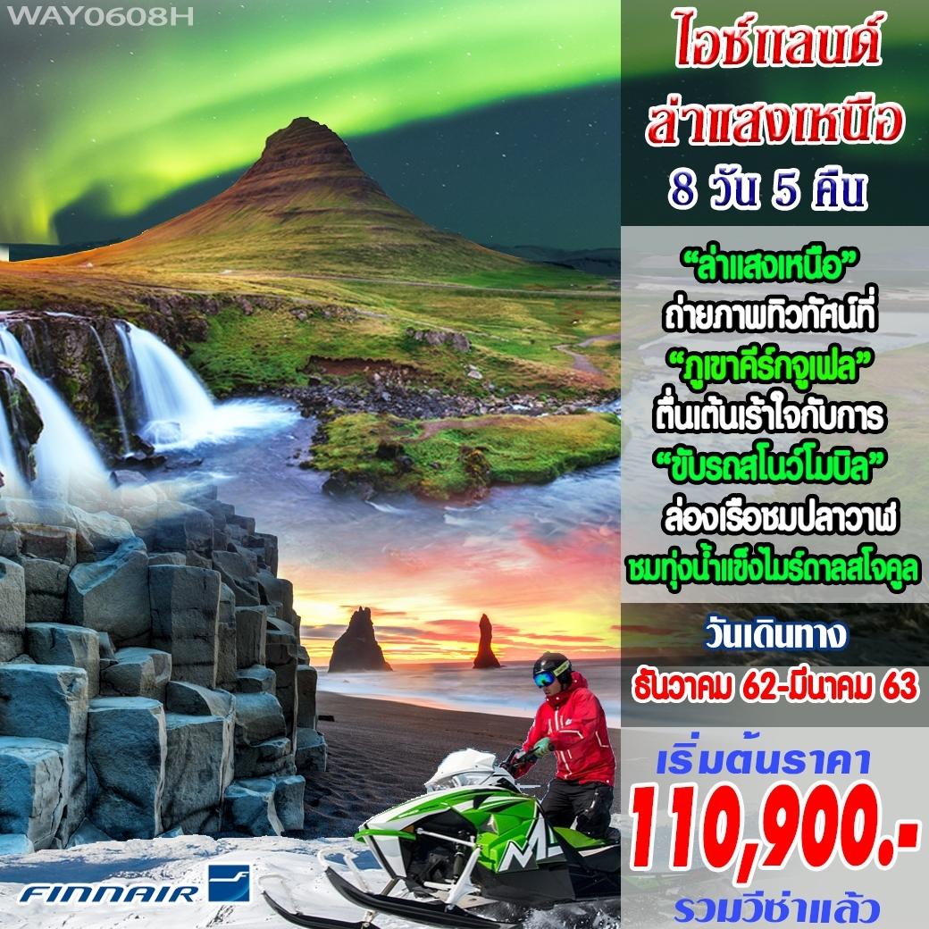 ไอซ์แลนด์ (ล่าแสงเหนือ) 8วัน 5คืน