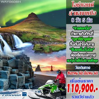 ไอซ์แลนด์(ล่าแสงเหนือ) 8 วัน 5 คืน