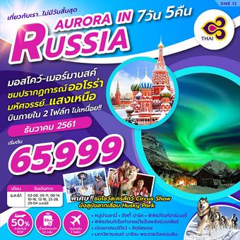 AURORA IN RUSSIA 7D5N