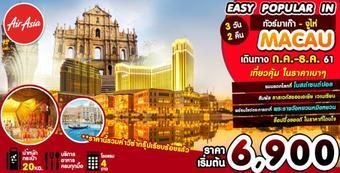EASY POPULAR IN MACAU 3D2N