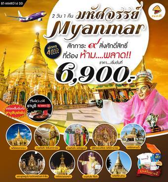 มหัศจรรย์ Myanmar 2 วัน 1 คืน