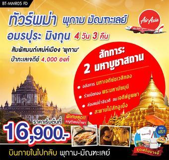 ทัวร์พม่า พุกาม มัณฑะเลย์ 4 วัน 3 คืน