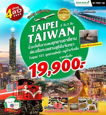 TAIPEI TAIWAN 5 D 3 N