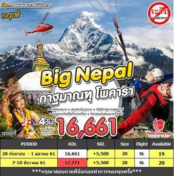 Big Nepal 4D3N