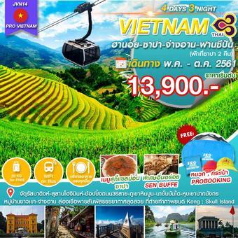 เวียดนามเหนือ ฮานอย-ซาปา-จ่างอาน-ฟานซีปัน 4วัน 3คืน