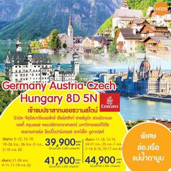 เยอรมนี ออสเตรีย เช็ก ฮังการี 8 วัน
