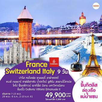 ฝรั่งเศส สวิตเซอร์แลนด์ อิตาลี 9 วัน 6 คืน