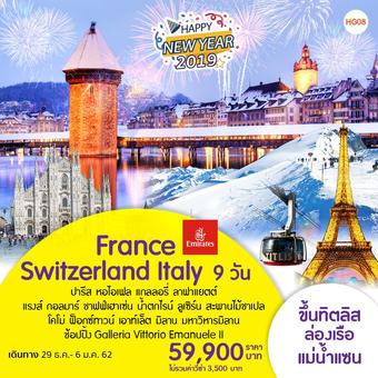 ฝรั่งเศส สวิตเซอร์แลนด์ อิตาลี 9 วัน