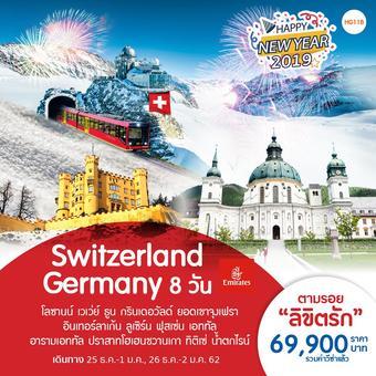 Switzerland Germany 8 วัน 5 คืน