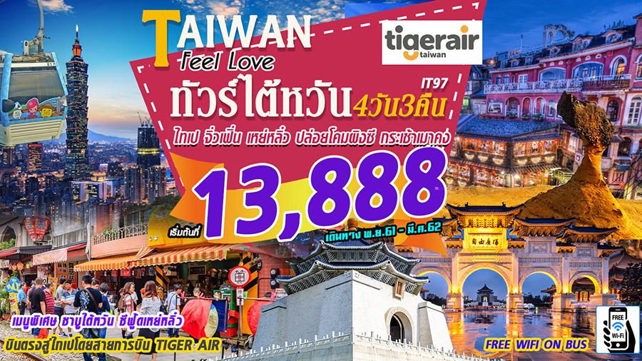 Taiwan Feel Love ทัวร์ไต้หวัน ไทเป เหย๋หลิ่ว 4วัน3คืน