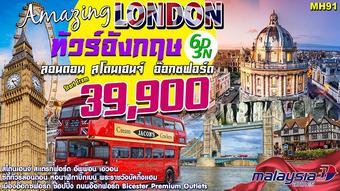 Amazing London ทัวร์อังกฤษ ลอนดอน สโตนเฮนจ์ อ๊อกซฟอร์ด 6วัน 3คืน