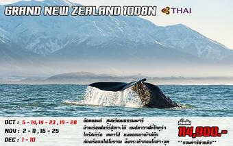 GRAND NEW ZEALAND 10D8N