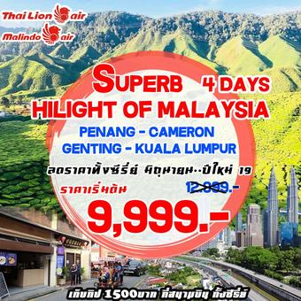 Hilight of Malaysia 4 Days