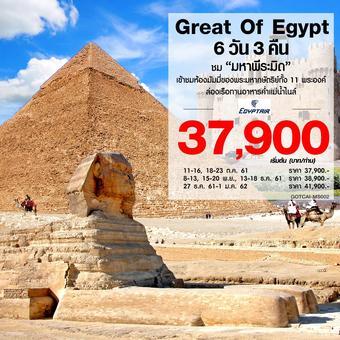 Great Of Egypt อียิปต์ 6 วัน 3 คืน