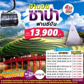 เวียดนามเหนือ ฮานอย ซาปา (Fansipan) 4วัน 3คืน