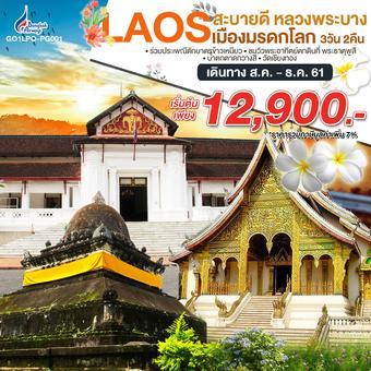 Laos สะบายดี หลวงพระบาง เมืองมรดกโลก 3 วัน 2 คืน