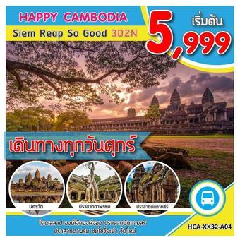 กัมพูชา Happy Cambodia Siem Reap So Good 3 วัน 2 คืน