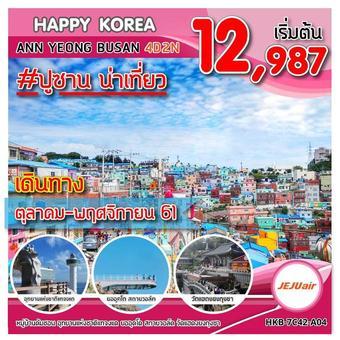 เกาหลี Happy Korea AHN YONG Busan 4 วัน 2 คืน
