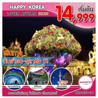 HAPPY KOREA LOVER AUTUMN 5 วัน 3 คืน