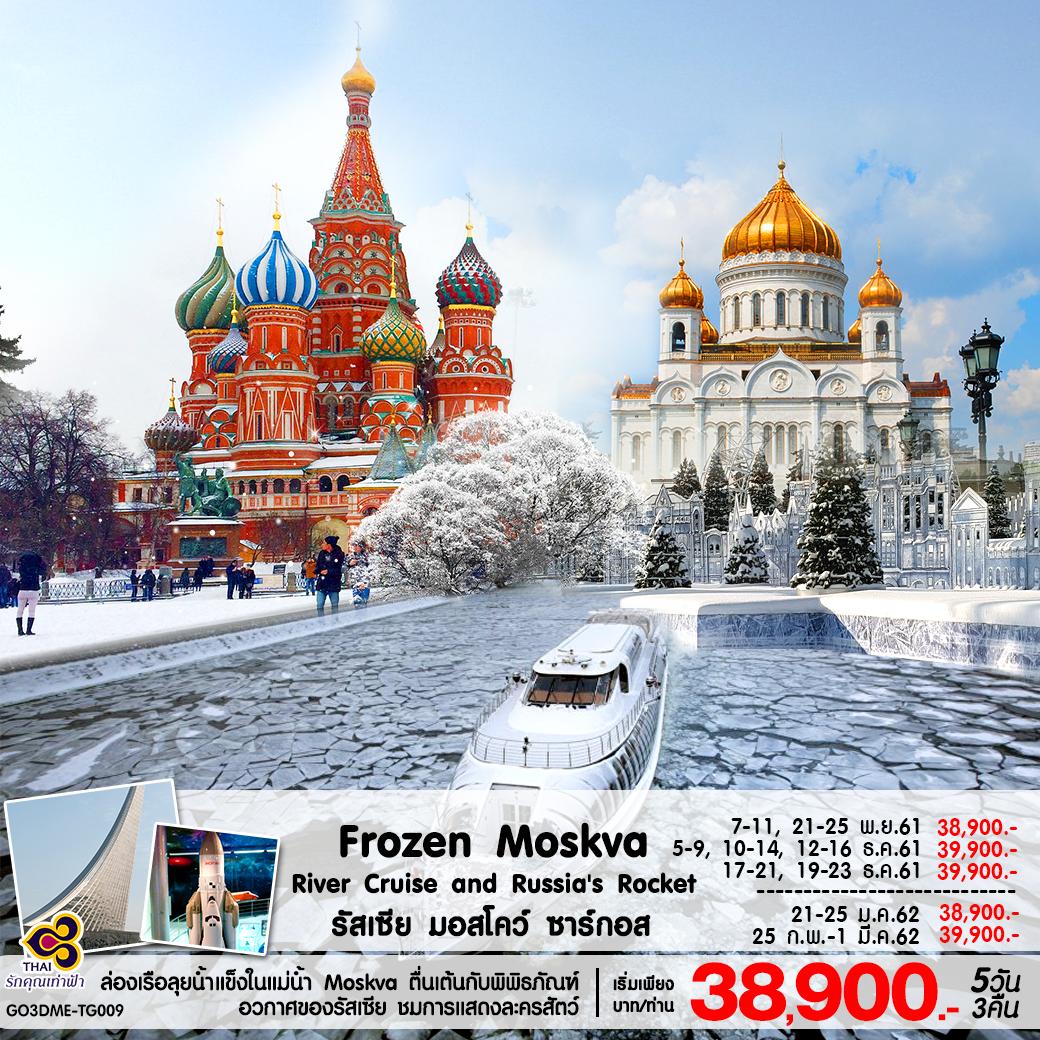 รัสเซีย มอสโคว์ แสงเหนือ 5 วัน 3 คืน