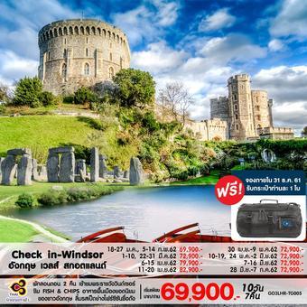 Check in – Windsor อังกฤษ เวลส์ สกอตแลนด์ 10 วัน 7 คืน
