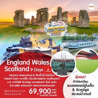 England Wales Scotland 9วัน 6คืน