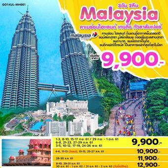 Malaysia เที่ยวครบ จุใจ คาเมร่อนไฮแลนด์ เกนติ้ง กัวลาลัมเปอร์ 3 วัน 2 คืน