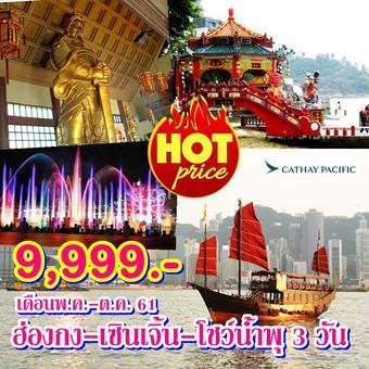 SAVER ฮ่องกง เซินเจิ้น โชว์น้ำพุ 3 วัน 2 คืน