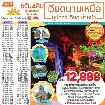 เวียดนามเหนือ ฮานอย ซาปา นิงห์บิงห์ ฮาลองเบย์ ซุปตาร์ น่าหม่ำ 5วัน4คืน