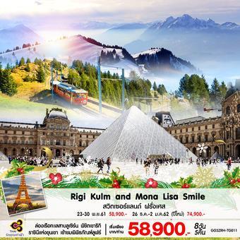เทศกาลปีใหม่ Rigi Kulm and Mona Lisa Smile สวิตเซอร์แลนด์ ฝรั่งเศส 8 วัน 5 คืน