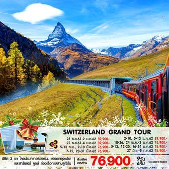 SWITZERLAND GRAND TOUR 9 วัน 6 คืน