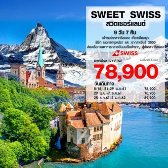 SWEET SWISS สวิตเซอร์แลนด์ 9 วัน 7 คืน