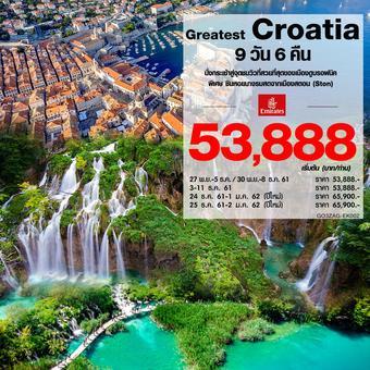 Greatest Croatia 9 วัน 6 คืน