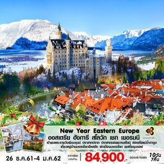 เทศกาลปีใหม่ของ ออสเตรีย ฮังการี สโลวัก เชก เยอรมนี 10 วัน 7 คืน