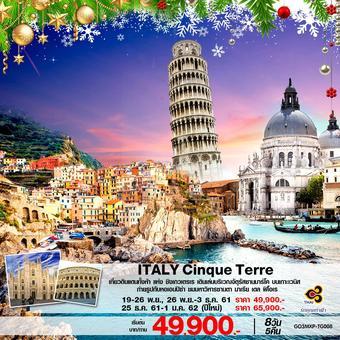 ITALY Cinque Terre 8 วัน 5 คืน