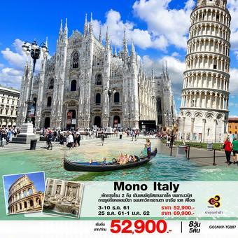 MONO ITALY 8 วัน 5 คืน