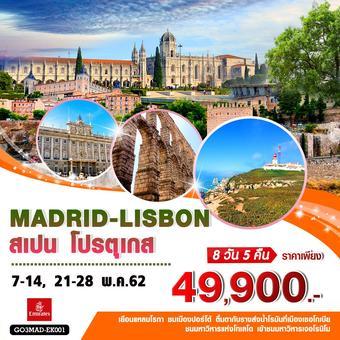 MADRID LISBON สเปน โปรตุเกส 8 วัน 5 คืน