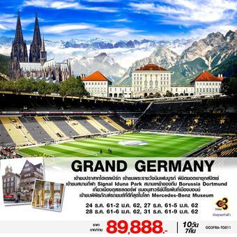GRAND GERMANY 10 วัน 7 คืน
