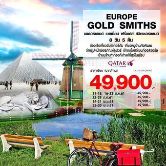 EUROPE GOLD SMITHS เนเธอร์แลนด์ เบลเยี่ยม ฝรั่งเศส สวิตเซอร์แลนด์ 8 วัน 5 คืน