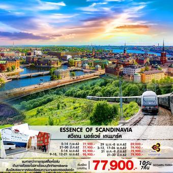 ESSENCE OF SCANDINAVIA สวีเดน นอร์เวย์ เดนมาร์ค 10 วัน 7 คืน
