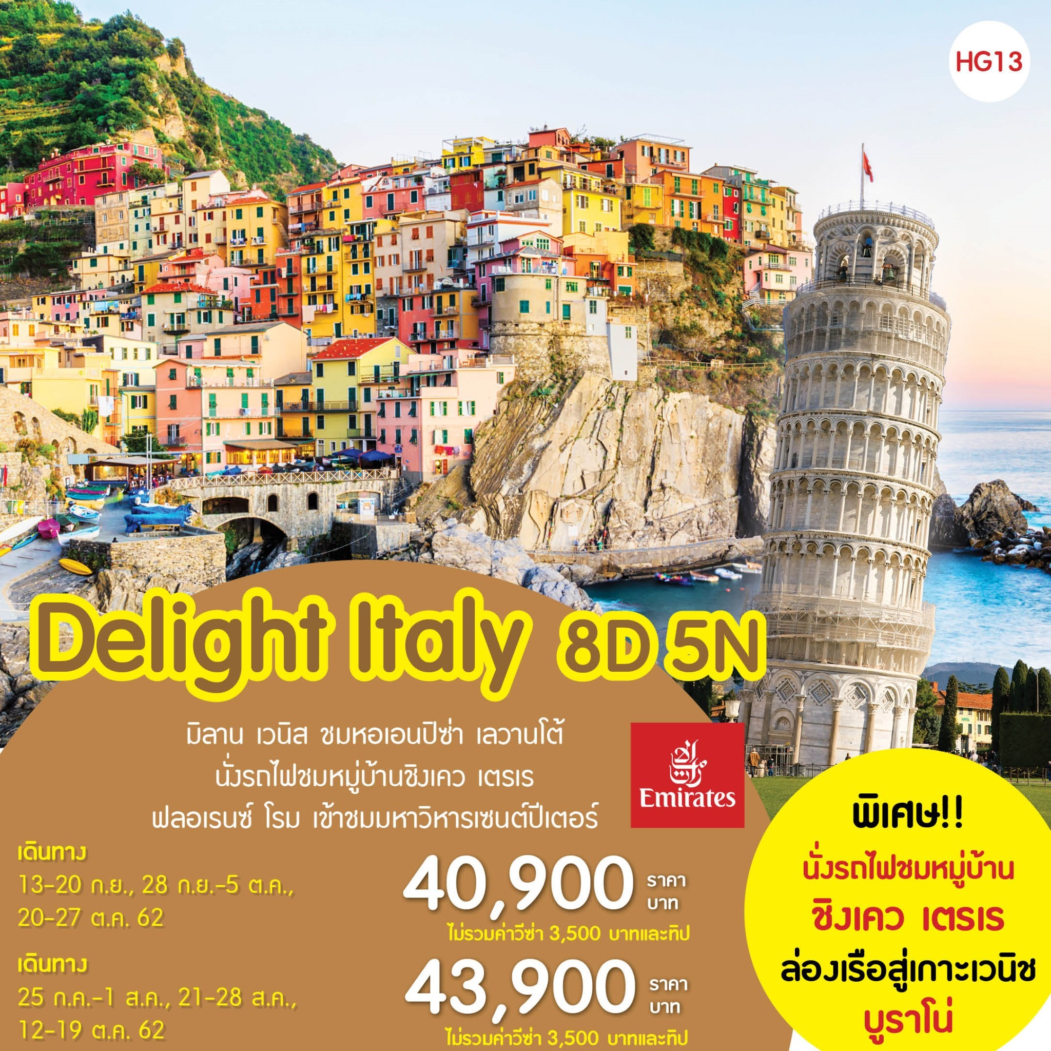 Delight Italy 8D5N