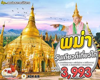 พม่า ย่างกุ้ง 1 วัน 3,993 DEC