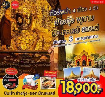 พม่า 4 เมือง ย่างกุ้ง พุกาม มัณฑะเลย์ สกายน์ 4 วัน 3 คืน