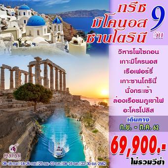 กรีซ 9 วัน พักซานโตรินี 2 คืน
