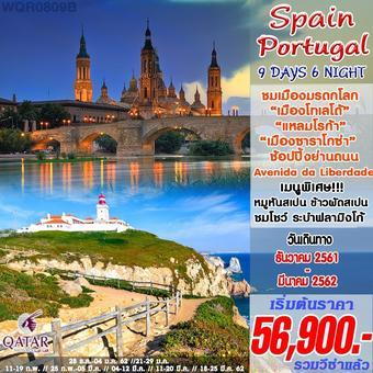 สเปน โปรตุเกส 9 วัน