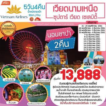 เวียดนามเหนือ ฮานอย  ฮาลอง จ่างอาน ซาปา 5 วัน 4 คืน