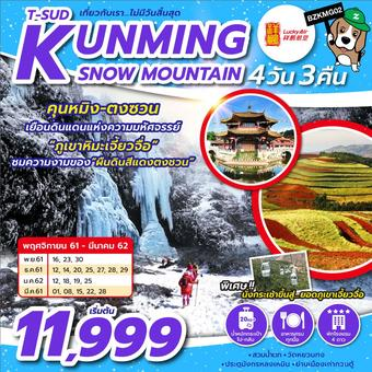 KUNMING SNOW MOUNTAIN 4 วัน 3 คืน