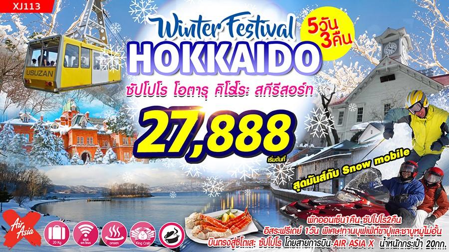 Winter Festival Hokkaido 5D 3N