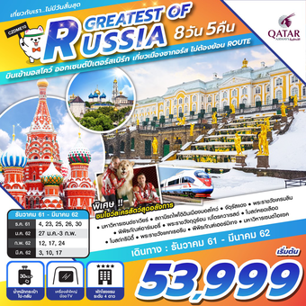 GREATEST OF RUSSIA 8D 5N